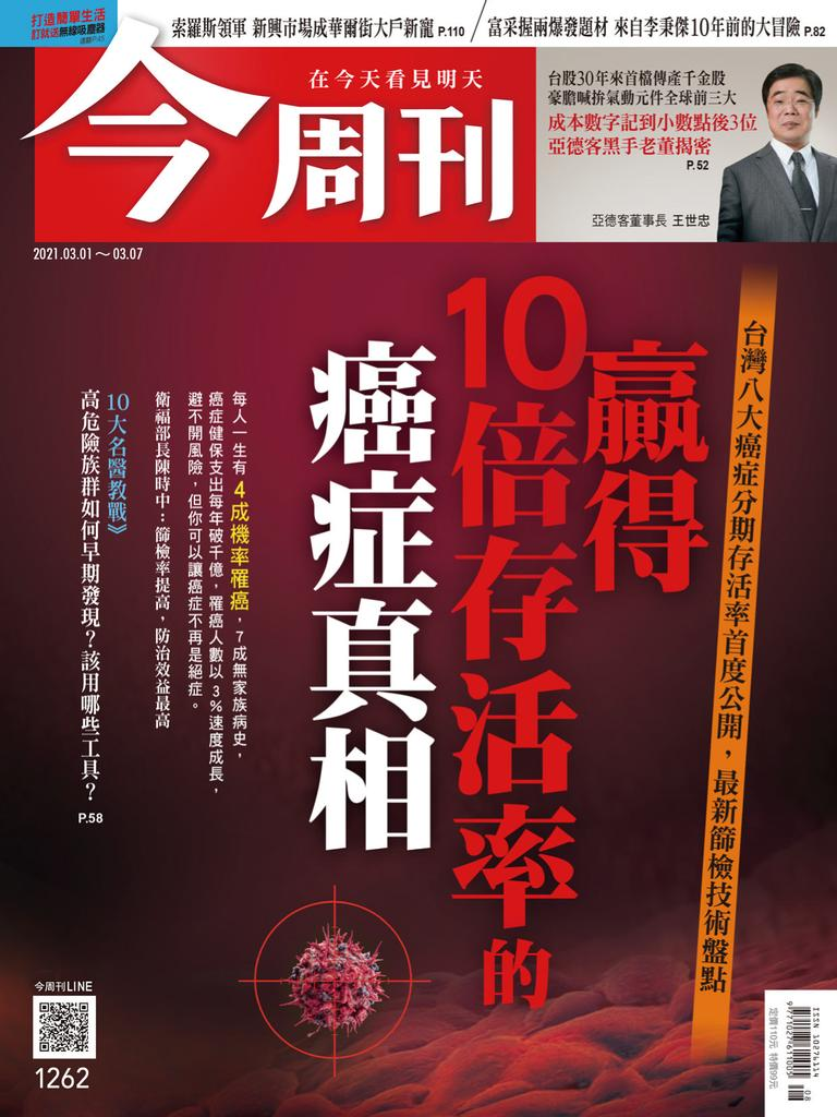 Business Today 今周刊 - 01 三月 2021