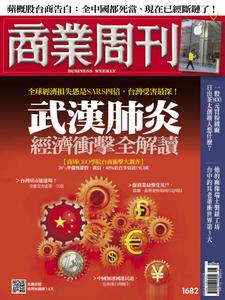Business Weekly 商業周刊 - 10 二月 2020
