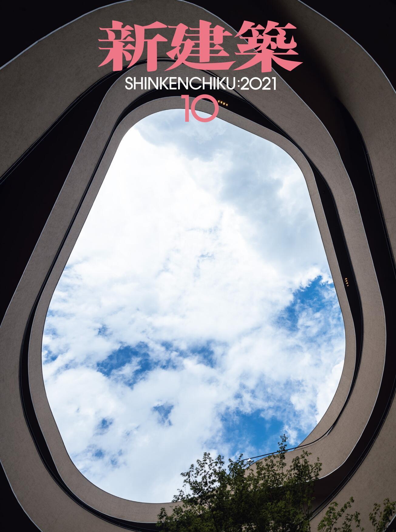 新建築 – 10月 2021