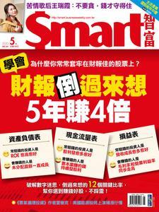 Smart 智富 - 五月 2020