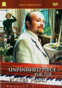 Неоконченная пьеса для механического пианино / Unfinished Piece For The Player Piano (1977)