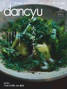 dancyu ダンチュウ – 9月 2020