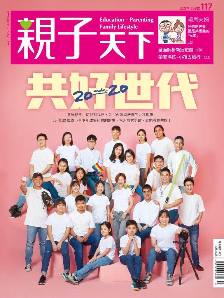 CommonWealth Parenting 親子天下 - 三月 2021