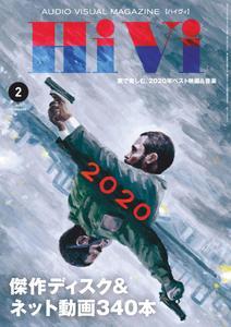HiVi - 1月 2021
