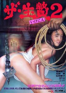 Captured for Sex 2 (1986) Kankin sei no dorei: Ikenie 2