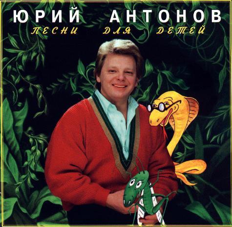 Юрий Антонов - Песни для детей