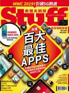 Stuff Taiwan 史塔夫科技 國際中文版 - 三月 2019