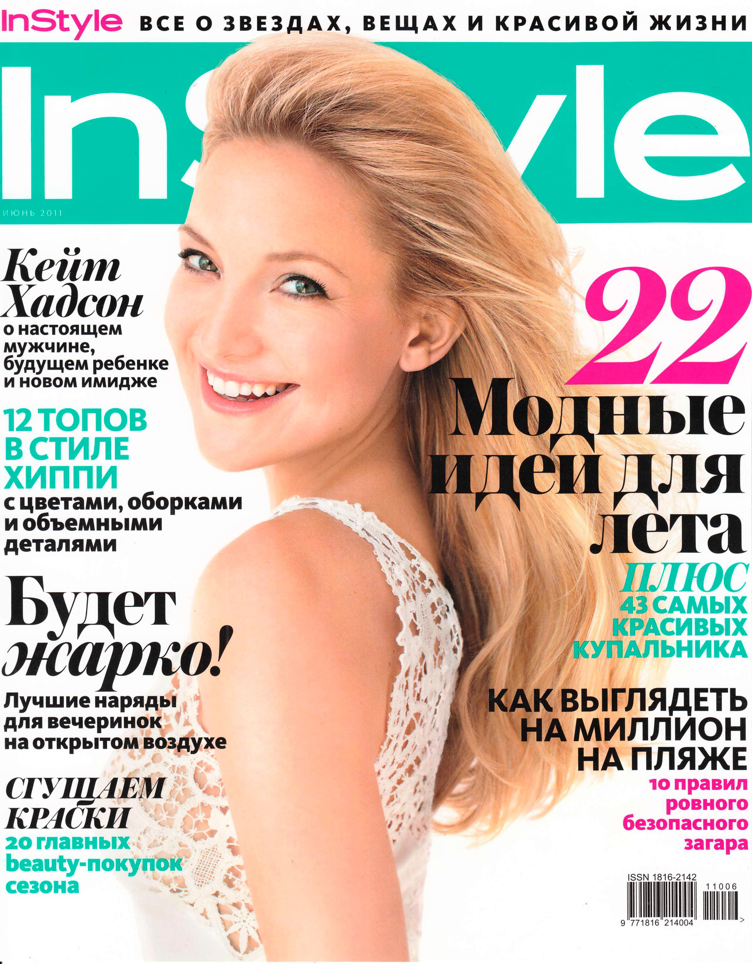 InStyle No.6 Russia – June 2011