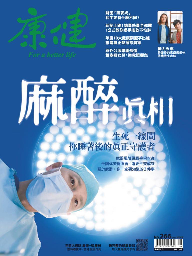 Common Health Magazine 康健 - 1月 2021