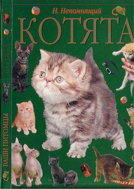 E-book: КОТЯТА (Kittens)