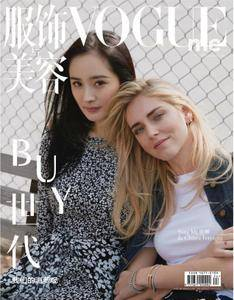 Vogue Me - 十二月 2017
