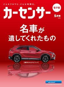 Car Sensor(カーセンサー) – 3月 2019