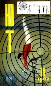 Юный техник (1962 No.11)