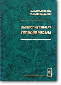 А. А. Самарский, П. Н. Вабищевич, «Вычислительная теплопередача»