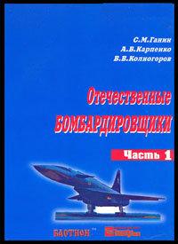 Отечественные бомбардировщики (1945-2000). Часть1