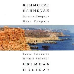 Ivan Smirnov & Mikhail Smirnov