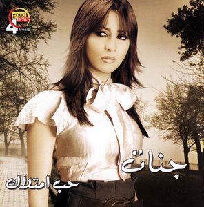 Jannat - Hob Emtelak (2009)