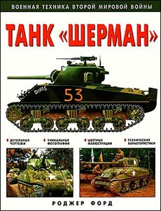 "Танк ""Шерман"" (The Sherman Tank)"