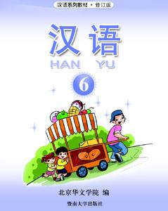 Hanyu 汉语(Mandarin Chinese Language), Book 6