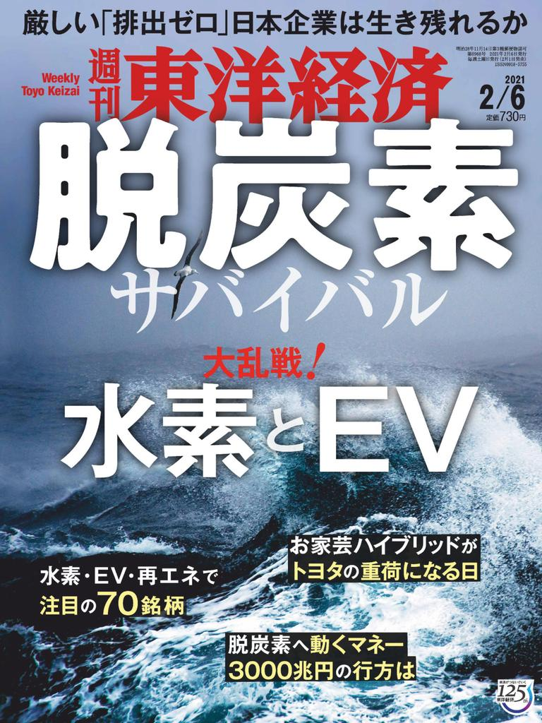 Weekly Toyo Keizai 週刊東洋経済 - 01 2月 2021