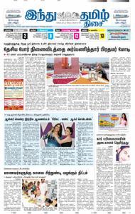 The Hindu Tamil - பிப்ரவரி 26, 2019