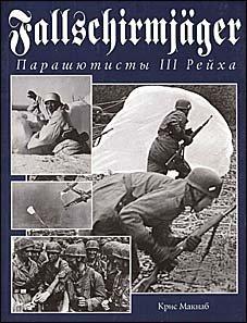 Fallschirmjäger. Парашютисты III Рейха