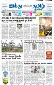 The Hindu Tamil - அக்டோபர் 12, 2018