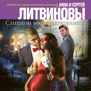 «Слишком много любовников» by С. Литвинов,А. Литвинова