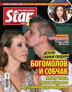 StarHit - Сентябрь 09, 2019