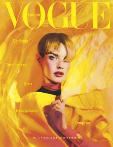 Vogue Russia - Март 2021