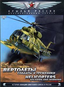 Helicopters: Soldiers And Workers / История авиации СCCР и России. Д14. Вертолеты. Солдаты и труженики (2008) [ReUp]
