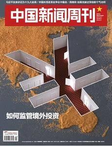 China Newsweek - 7 August 2017