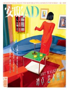 AD Architectural Digest China 安邸 - 五月 2021