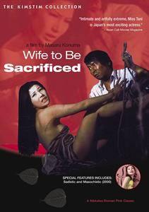 Wife to Be Sacrificed (1974) Ikenie fujin