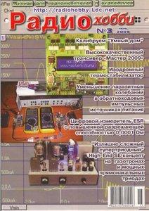 Радиохобби №3 2009