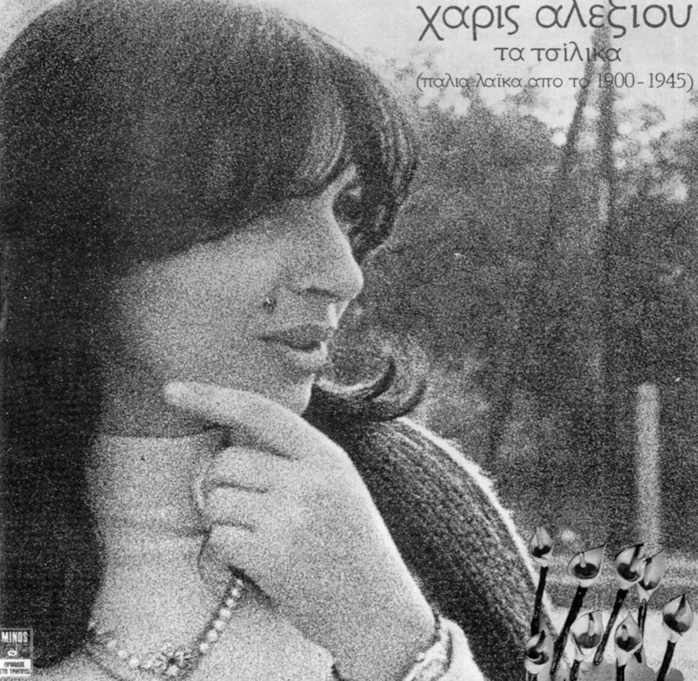 Xaris Alexiou - Ta Tsilika - 1983