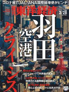 Weekly Toyo Keizai 週刊東洋経済 - 23 3月 2020