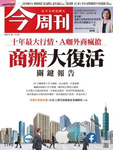 Business Today 今周刊 - 18 十一月 2019