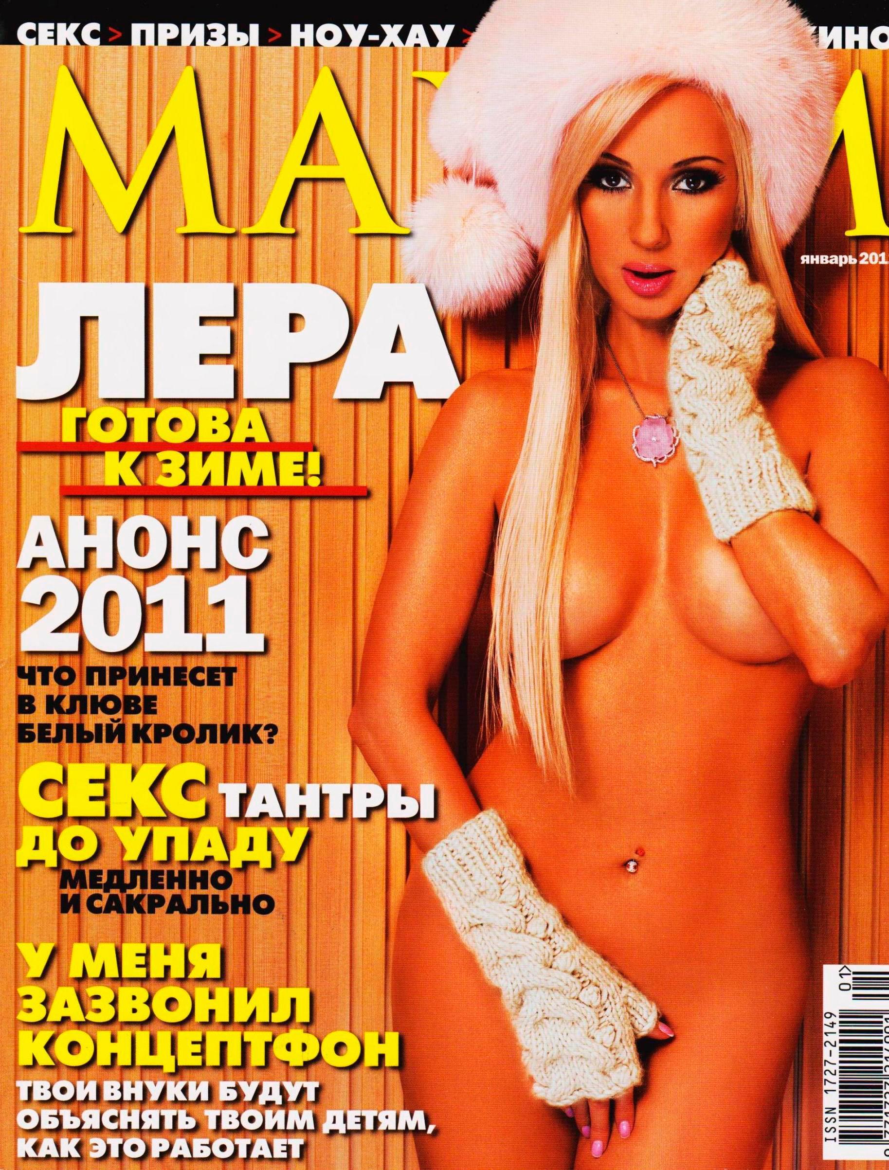 Борьбе это журнал голые груди вызову лыткарино