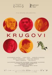Circles (2013) Krugovi