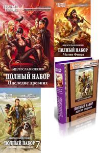 Фентези и альтернативная история - сборник книг №014