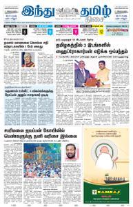 The Hindu Tamil - அக்டோபர் 02, 2018