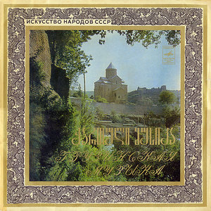 Choir of the Monastery of Tbilisi · Тбилиси – Georgian Music · Грузинская Музыка (16/44 Vinyl Rip Mono)