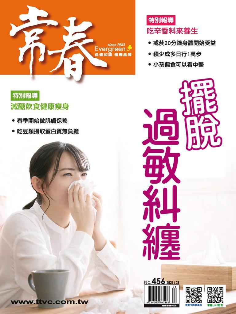 Evergreen 常春 - 三月 2021