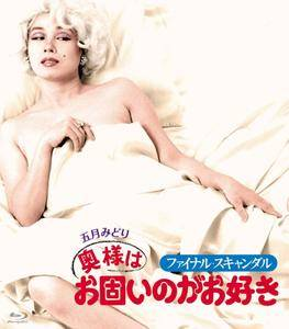 Final Scandal: Madam Likes It Hard (1983)