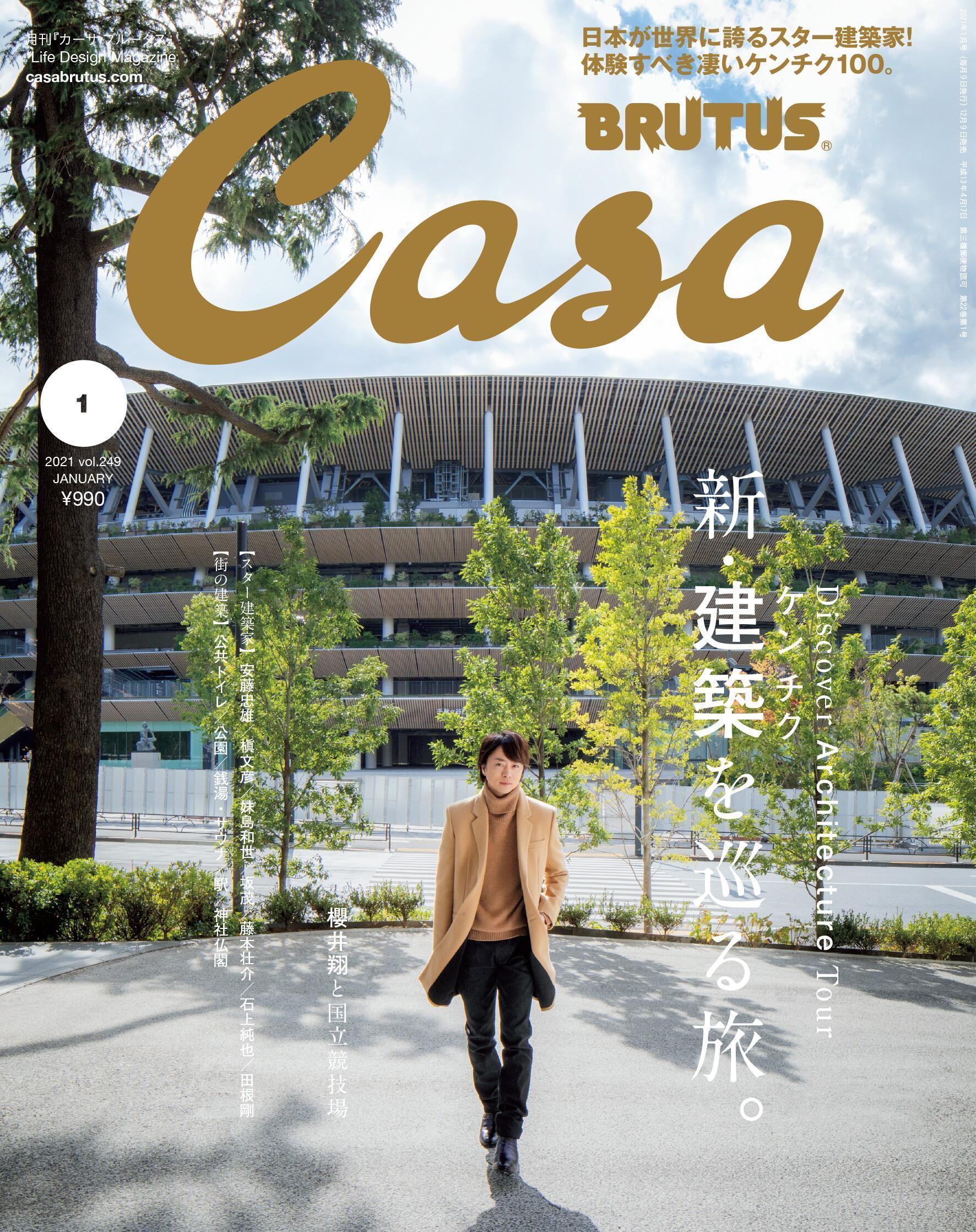 Casa BRUTUS Magazine – 1月 2021