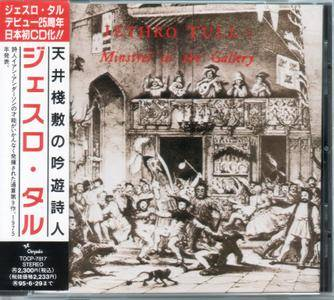 Jethro Tull - Minstrel In The Gallery (1975) {1993, Japan 1st Press}