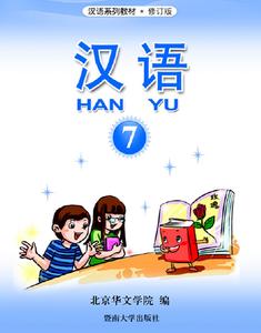 Hanyu 汉语(Mandarin Chinese Language), Book 7