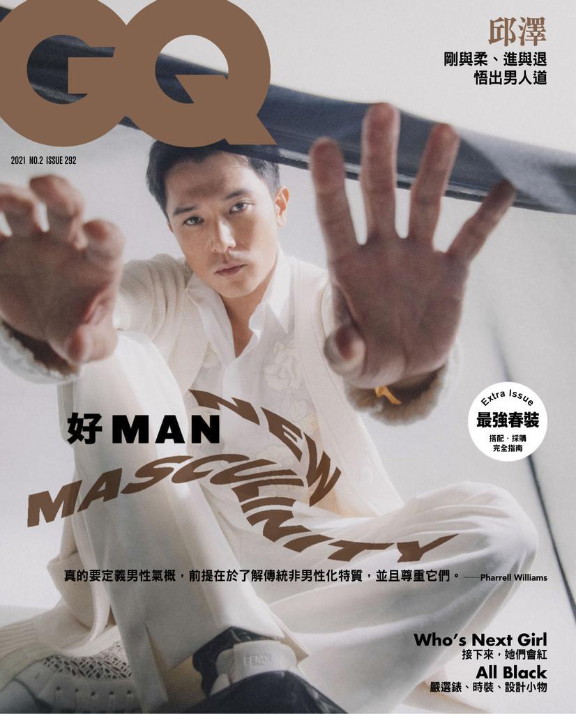 GQ 瀟灑國際中文版 - 三月 2021
