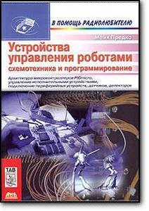Майк Предко, «Устройства управления роботами: схемотехника и программирование»